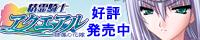 『精霊騎士アクエアル 隷属の花嫁』8月29日発売です。