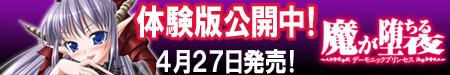 『PC用美少女ゲーム:魔が堕ちる夜 デーモニックプリンセス』