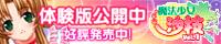 『魔法少女沙枝Vol.1』応援chu!