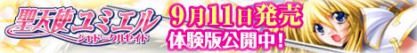 『聖天使ユミエル シャドークルセイド』9月11日発売!