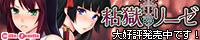 『粘獄のリーゼ』10月28日発売です!