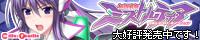 『極煌戦姫ミストルティア ベルトスクロールアクション』2月26日発売です!
