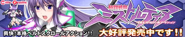 『極煌戦姫ミストルティア ベルトスクロールアクション』好評発売中です!