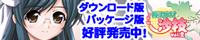 『PC用美少女ゲーム:魔法少女沙枝Vol.2』応援中!